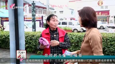 闫虹访谈丨信仰的力量·王福银