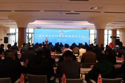扎根農村發展 助力鄉村振興 濟寧市鄉村好青年聯盟成立