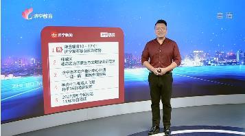 濟寧熱榜-20211015