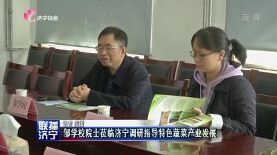 鄒學校院士蒞臨濟寧調研指導特色蔬菜產業發展