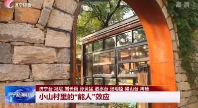 """小康梦圆·金秋看小康丨泗水:小山村里的""""能人""""效应"""