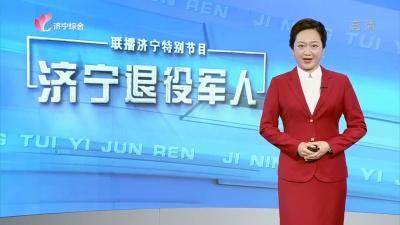 新濠天地官网退役军人-20211016