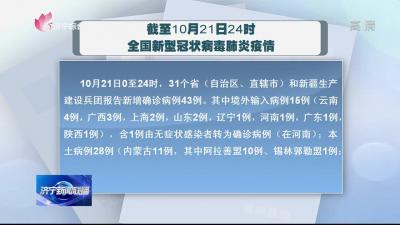 截至10月21日24時全國新型冠狀病毒肺炎疫情