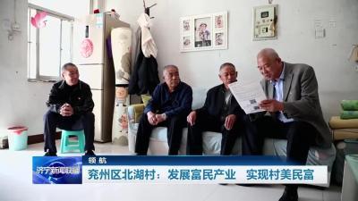 【領航】兗州區北湖村:發展富民產業 實現村美民富