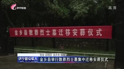 金乡县举行散葬烈士墓集中迁移安葬仪式