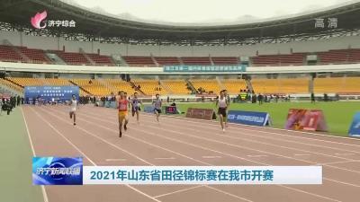 2021年山东省田径锦标赛在我市开赛
