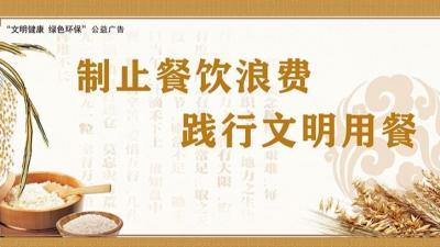 """""""文明新濠天地app下载 绿色环保""""新濠天地在线广告:制止餐饮浪费 践行文明用餐"""