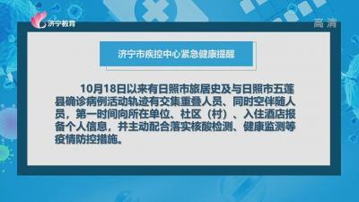 濟寧市疾控中心緊急健康提醒
