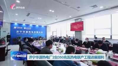 濟寧華源熱電廠2臺350兆瓦熱電聯產工程進展順利