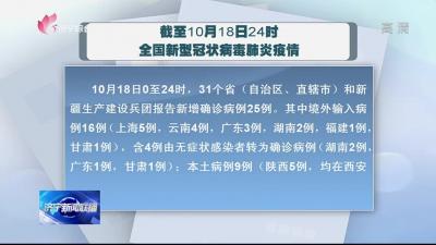 截至10月18日24时全国新型冠状病毒肺炎疫情