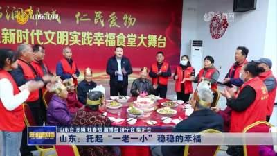 跟随《山东新闻联播》看邹城老年人幸福食堂