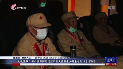 致敬英雄!微山县昭阳街道组织抗美援朝老兵观看电影《长津湖》