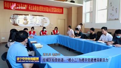 """任城區仙營街道:""""樓小二""""為樓宇黨建增添新活力"""