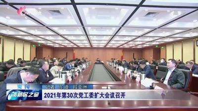 高新区2021年第30次党工委扩大会议召开