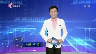 《直通县市区——高新区、泗水》-20211018