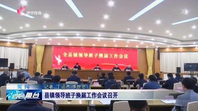 魚臺縣鎮領導班子換屆工作會議召開