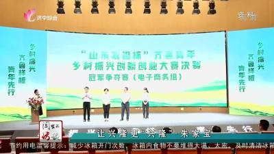 """闫虹访谈丨让兴隆更""""兴隆""""·朱家宝"""