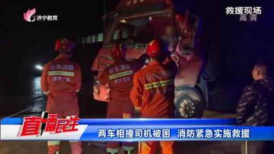 兩車相撞司機被困 消防緊急實施救援