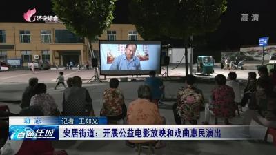 任城區安居街道:開展公益電影放映和戲曲惠民演出