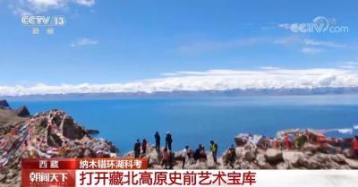 打開藏北高原史前藝術寶庫 納木錯環湖科考有哪些新發現?