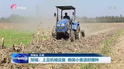 """防秋汛保""""三秋""""生产   邹城:上足机械设备 确保小麦适时播种"""