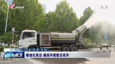 金鄉:精細化保潔 確保環境整潔有序