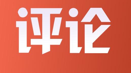 【国际锐评】促进全球联通、畅通与沟通 中国五点倡议体现担当