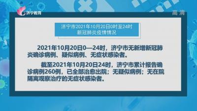 濟寧市2021年10月20日0時至24時 新冠肺炎疫情情況