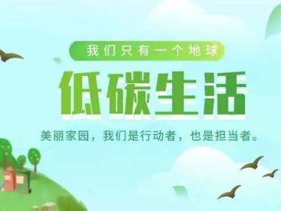 让绿色生活蔚然成风