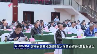 新濠天地官网市召开村级退役军人服务站规范化建设推进会
