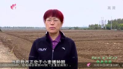 """防秋汛保""""三秋""""生產專家講座_20211021"""