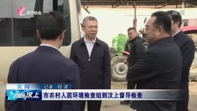 市农村人居环境检查组到汶上督导检查