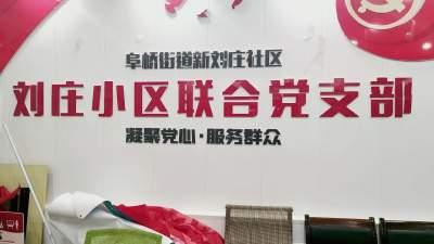新刘庄社区:非遗文化重传承 手工制作贴民心