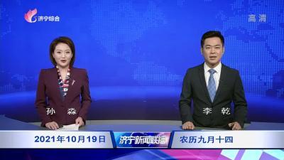 新濠天地官网新闻联播-20211019