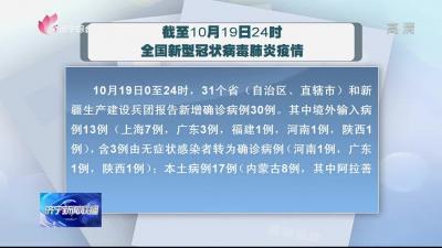 截至10月19日24时全国新型冠状病毒肺炎疫情