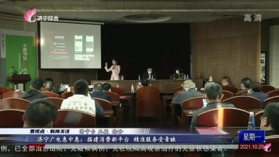 济宁广电惠中惠:搭建消费新平台 精准服务受青睐