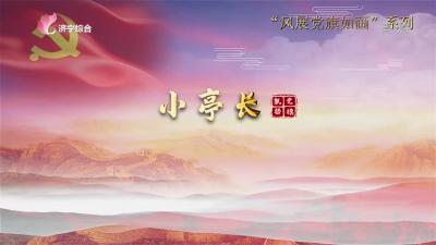 """《风展党旗如画》""""小亭""""长"""