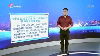 濟寧市2021年10月14日0時至24時新冠肺炎疫情情況