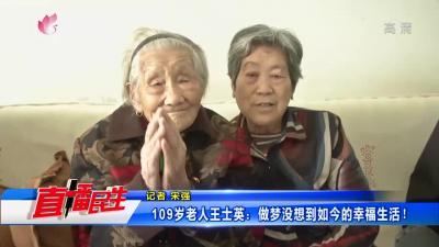 109歲老人王士英:做夢沒想到如今的幸福生活!