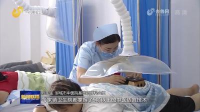 《山东新闻联播》:邹城借助山东优势专科集群     把优质中医药服务延伸到村居