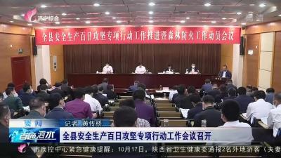 全县安全生产百日攻坚专项行动工作会议召开