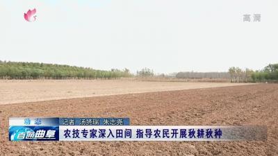 曲阜:農技專家深入田間 指導農民開展秋耕秋種
