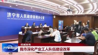 权威发布丨济宁市深化产业工人队伍建设改革