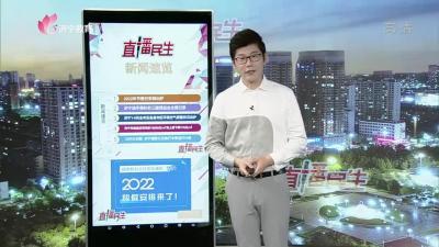 直播民生新聞速覽-20211026