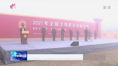 2021年全國文物職業技能競賽在曲阜開賽