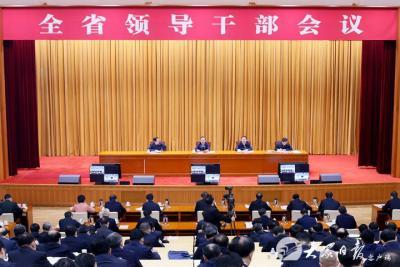 山東省委召開全省領導干部會議