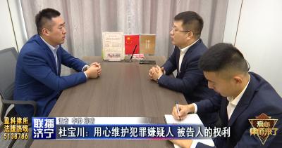 杜宝川:用心维护犯罪嫌疑人 被告人的权利