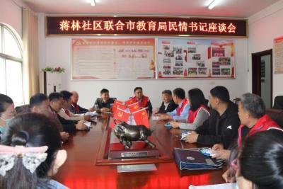 """民意""""5""""来听   蒋林社区联合市教育局开展民情民意座谈会"""