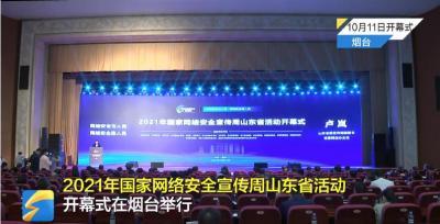 2021年国家网络安全宣传周山东省新濠天地捕鱼精彩回顾