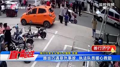 路巡巧遇意外事故  執法隊員暖心救助